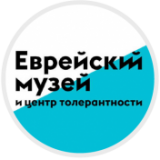 Еврейский музей и центр толерантности
