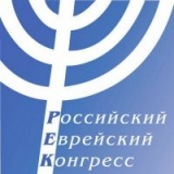 Российский еврейский конгресс