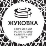Жуковка. Еврейский религиозно-культурный центр