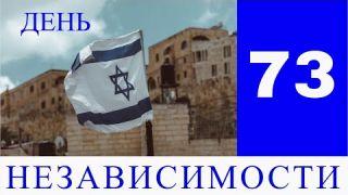 День Независимости Государства Израиля