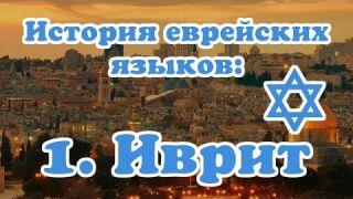 История еврейских языков: 1. Иврит