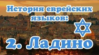 История еврейских языков: 2. Ладино