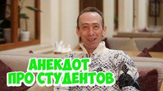 Анекдот про студентов! Еврейские анекдоты из Одессы!